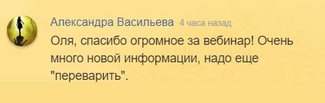 Отзыв о вебинаре Ольги Котляровой Хочу снимать видео